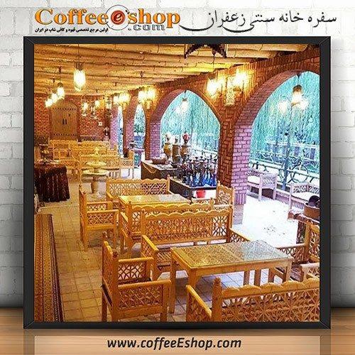 رستوران سنتی زعفران Zafaran Traditional Restaurant نام مدیر : ناجی تلفن : 02144549371 - 02144549372 همراه :09126501344 امکان پذيرايي يکجا : 200 نفر کلاس قيمت : متوسط اينترنت رايگان : دارد ساعت کار : 11 الی 24 پارکينگ : دارد رزرو تلفني : دارد