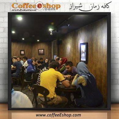 کافه زمان - کافی شاپ زمان - شیراز