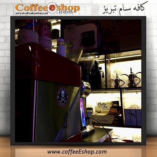 کافه سام - کافی شاپ  سام - تبریز