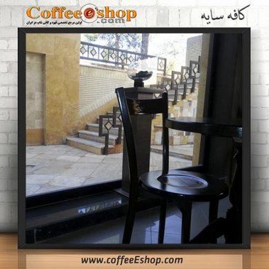 کافه سایه - کافی شاپ سایه - سمنان