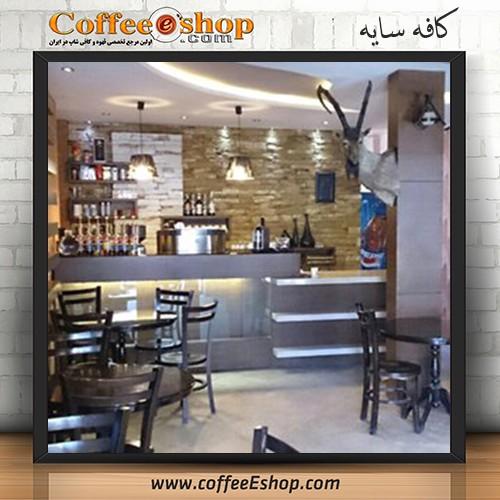 کافه سایه - کافی شاپ سایه - اصفهان