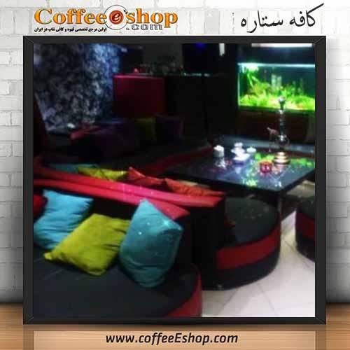 کافه ستاره - کافی شاپ ستاره - گوهردشت
