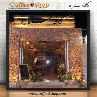 کافه ستاره - کافی شاپ ستاره - کاشان