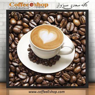 کافه سعدی - کافی شاپ سعدی - سبزوار