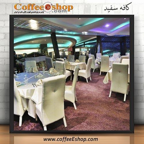 کافه سفید - کافی شاپ سفید - ارومیه