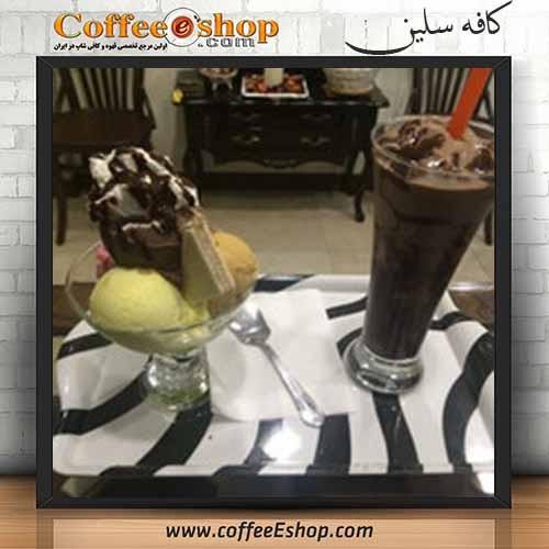 کافه سلین - کافی شاپ سلین - تهران