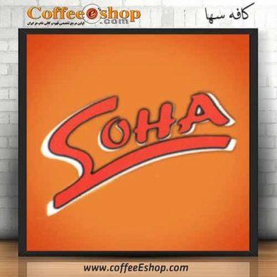 کافه سها - کافی شاپ سها - تهران