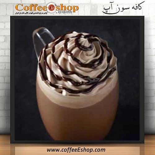 کافه سون آپ - کافی شاپ سون آپ - مهاباد