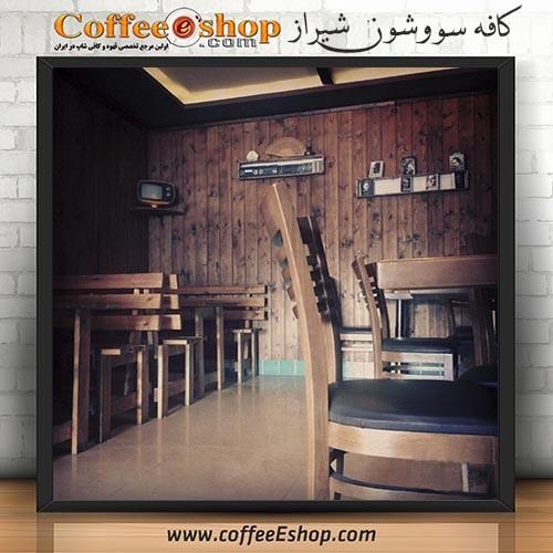 کافه سووشون - کافی شاپ سووشون - شیراز