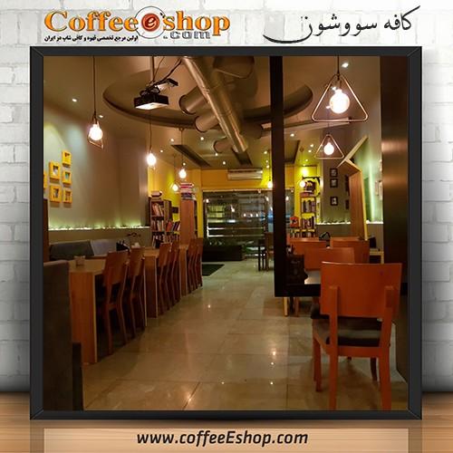 کافه سووشون - کافی شاپ سووشون - آمل اطلاعات ثبت شده کافه سووشون در سایت کافی شاپ دات کام