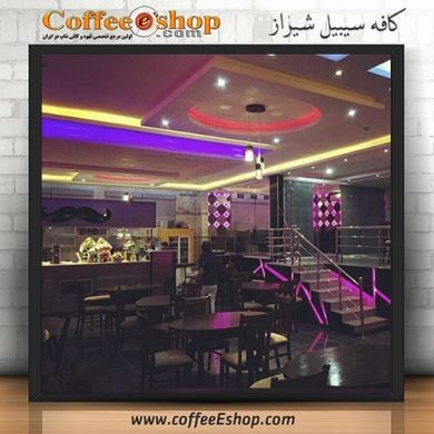 کافه سیبیل - کافی شاپ سیبیل - شیراز