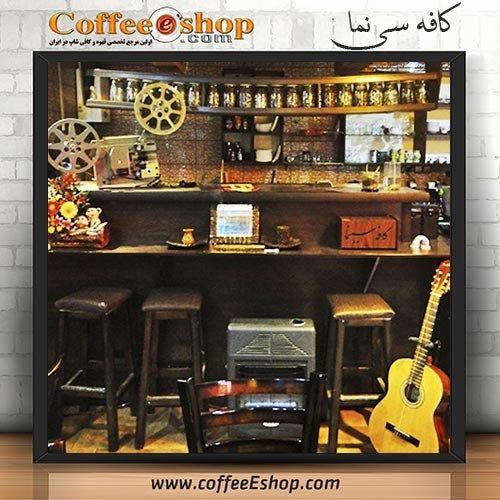 کافه سی نما - کافی شاپ سی نما - اهواز