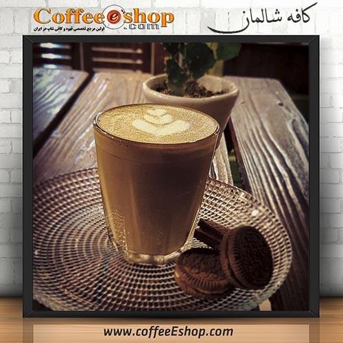 کافه شالمان کافه شالمان - سنندج