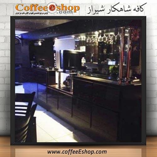 کافه شاهکار - کافی شاپ شاهکار - شیراز