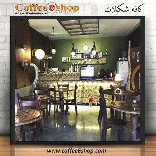 کافه شکلات - کافی شاپ شکلات - اهواز