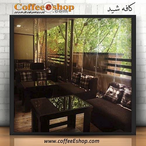 کافه شید - کافی شاپ شید - قزوین