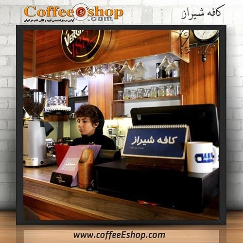 کافه شیراز - کافی شاپ شیراز - شیراز