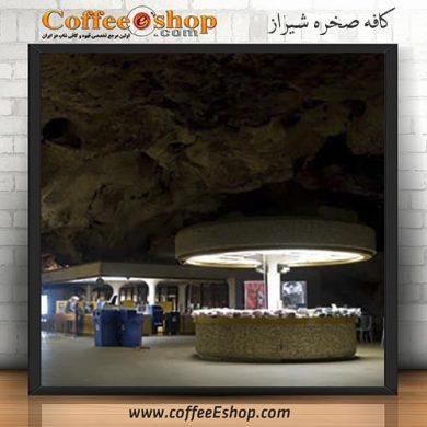 کافه صخره - کافی شاپ صخره - شیراز