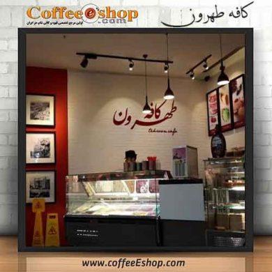 کافه طهرون | کافی شاپ طهرون | cafe tehroon | tehroon coffee shop نام مدیر : وکیلی تلفن : 02144167144