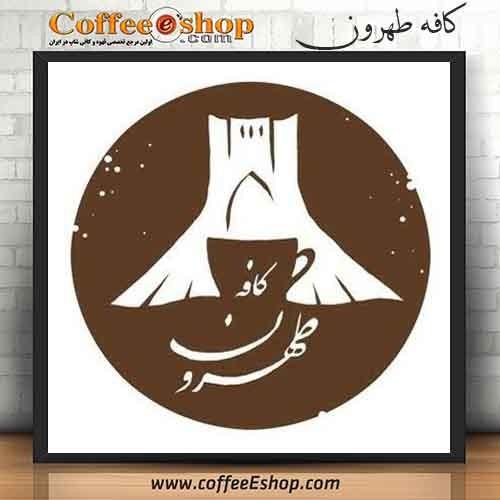 کافه طهرون | کافی شاپ طهرون | cafe tehroon | tehroon coffee shop نام مدیر : وکیلی تلفن : 02122035000