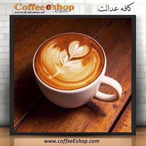 کافه عدالت - کافی شاپ عدالت - شیروان