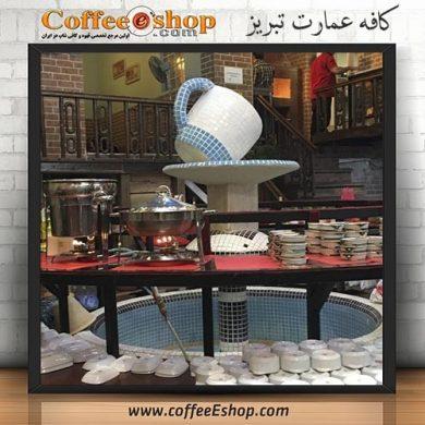 کافه عمارت - کافی شاپ عمارت - تبریز