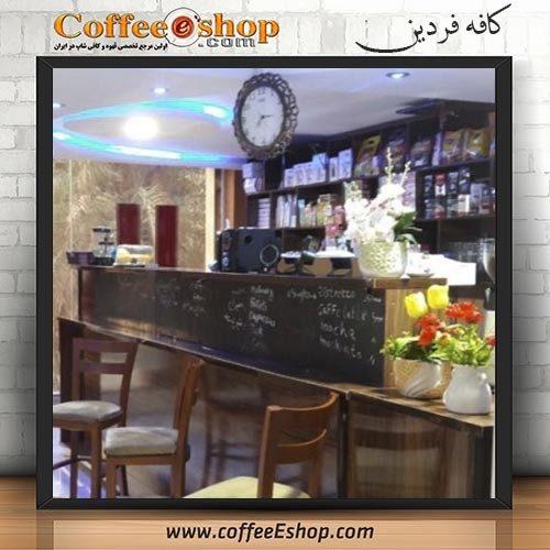 کافه فردین - کافی شاپ فردین - اهواز