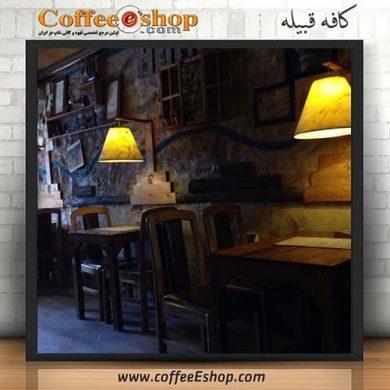 کافه قبیله صدف ghabile coffee shop , cafe ghabile , cafe ghabile sadaf نام مدير : مهدی اکحوان تلفن : 02126219226 - 02126218362 همراه : .... امکان پذيرايي يکجا از 40 نفر کلاس قيمت : متوسط اينترنت رايگان : دارد ساعت کار : 9 الی 24