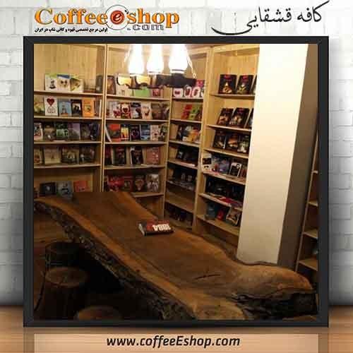 کافه قشقایی | کافی شاپ قشقایی | CAFE GHASHGHAEI | GHSHGHAEI COFFEE SHOP نام مدیر : خانم قشقایی تلفن : 02166957524