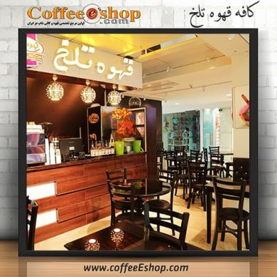 کافه قهوه تلخ - کافی شاپ قهوه تلخ - تهران