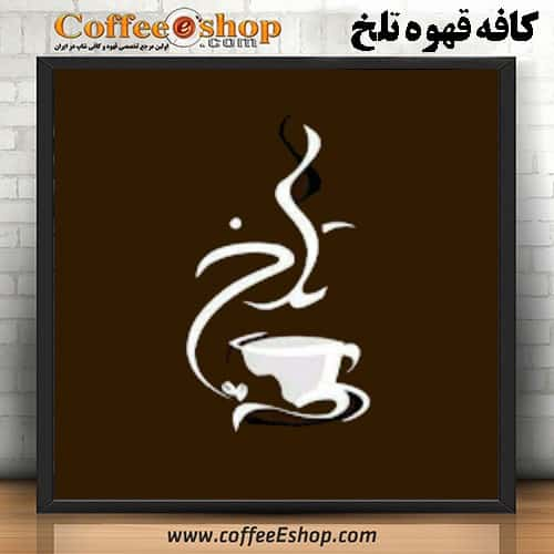 كافه قهوه تلخ - کافی شاپ قهوه تلخ - نیشابور