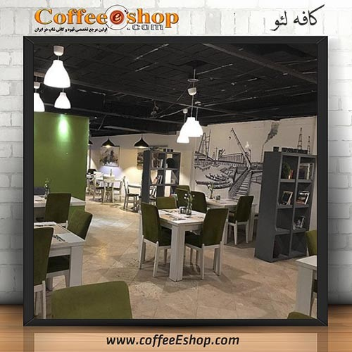 کافه لئو - کافه رستوران لئو - اهواز