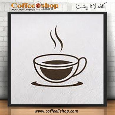 کافه لانا - کافی شاپ لانا - رشت
