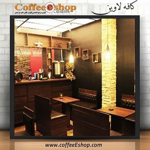 کافه لاوین lavin coffee shop - cafe lavin نام مدیر : پویان عابدی تلفن : 02166522461 همراه : .... امکان پذیرایی یکجا از 18 نفر کلاس قیمت : متوسط اینترنت رایگان : دارد ساعت کار : 11 الی 21:30