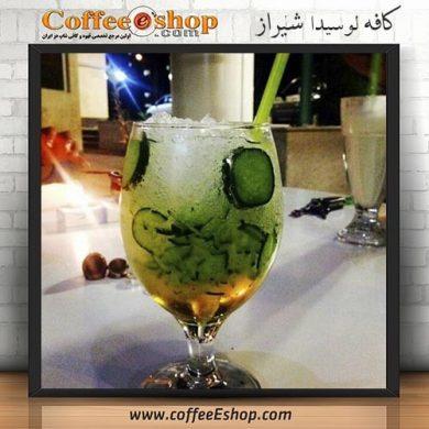 کافه لوسیدا - کافی شاپ لوسیدا - شیراز