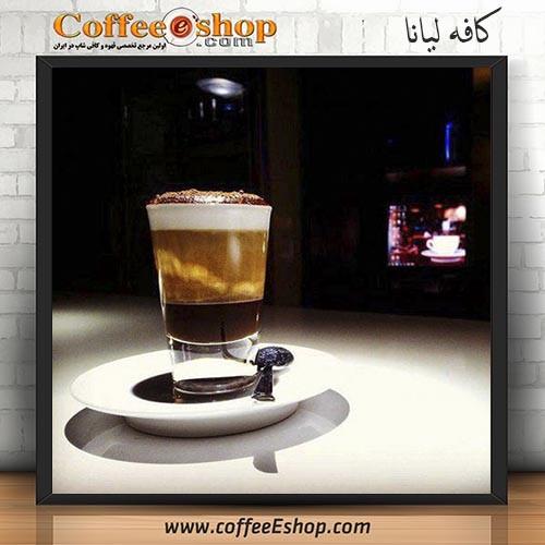 کافه لیانا - کافی شاپ لیانا - یزد