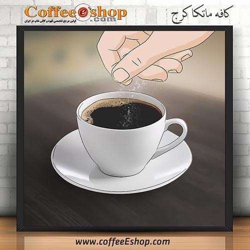 کافه ماتکا - کافی شاپ ماتکا - گوهردشت