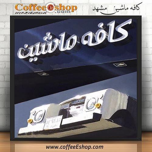 کافه ماشین - کافی شاپ ماشین - مشهد