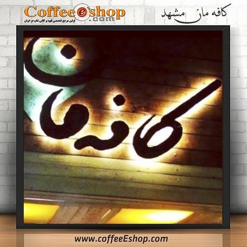 کافه مان - کافی شاپ مان - مشهد