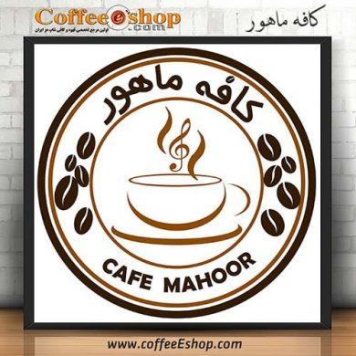 کافه ماهور cafe mahoor , mahoor coffee shop نام مدير : بحرینی تلفن : 02122050912 همراه : .... امکان پذيرايي يکجا از 22 نفر کلاس قيمت : متوسط اينترنت رايگان : دارد ساعت کار : 9 الی 23