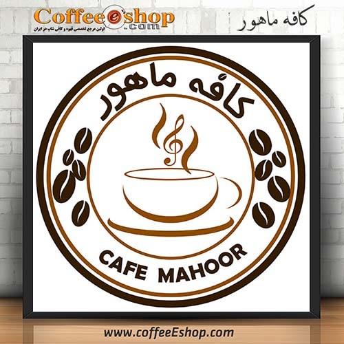 کافه ماهور cafe mahoor , mahoor coffee shop نام مدیر : بحرینی تلفن : 02122050912 همراه : .... امکان پذیرایی یکجا از 22 نفر کلاس قیمت : متوسط اینترنت رایگان : دارد ساعت کار : 9 الی 23