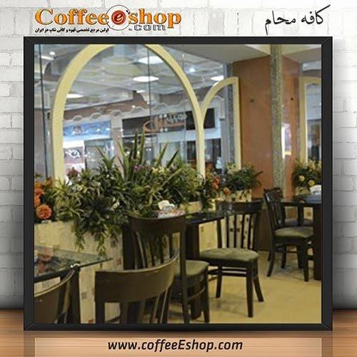 کافه محام - کافی شاپ محام - اهواز