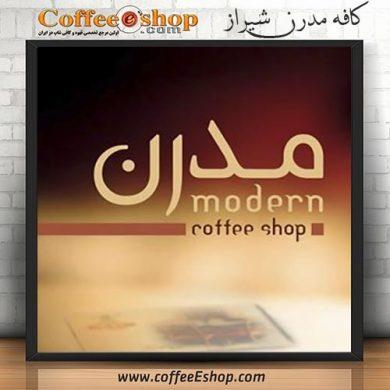 کافه مدرن - کافی شاپ مدرن - شیراز