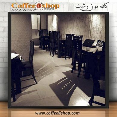 کافه مون - کافی شاپ مون - رشت