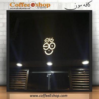 کافه مون - کافی شاپ مون - ساری