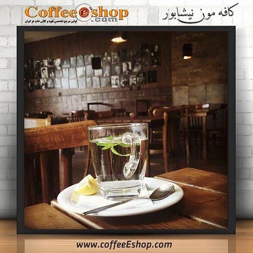 کافه مون - کافی شاپ مون - نیشابور