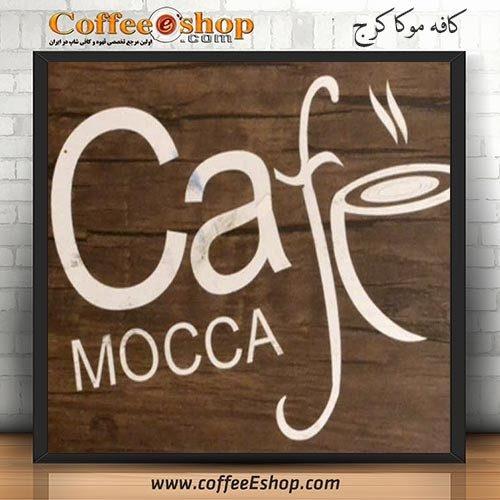 کافه موکا - کافی شاپ موکا - گوهردشت