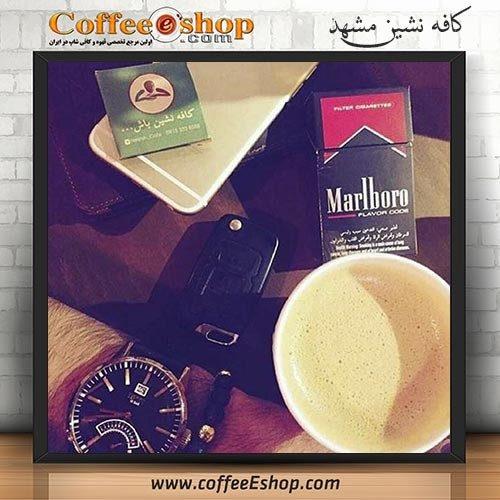 کافه نشین - کافی شاپ نشین - مشهد