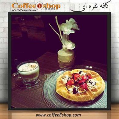 کافه نقره ای - کافی شاپ نقره ای - همدان