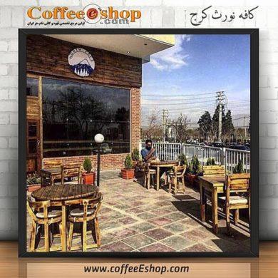 کافه نورث - کافی شاپ نورث - مهرشهر